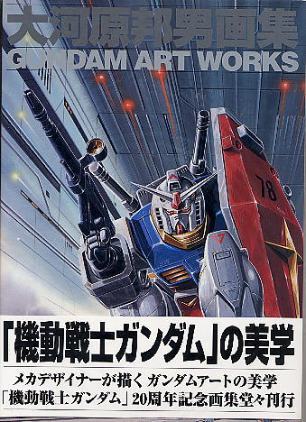 Gundam-Art-works-00