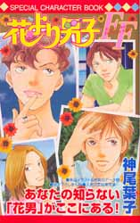 Hanayori-Dango-FF-Flower-Boys-x-Fighting-Girls-Special-Character-Book-1