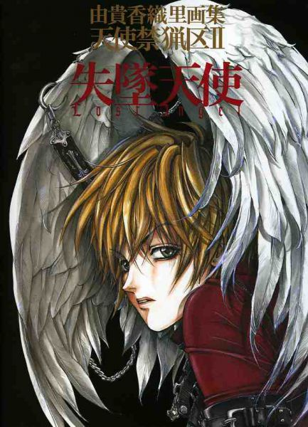 Kaori-Yuki-Angel-Sanctuary-Art-book-2-Lost-Angel-1
