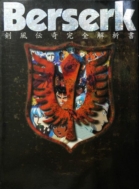 Berserk-Anime-Artbook-1