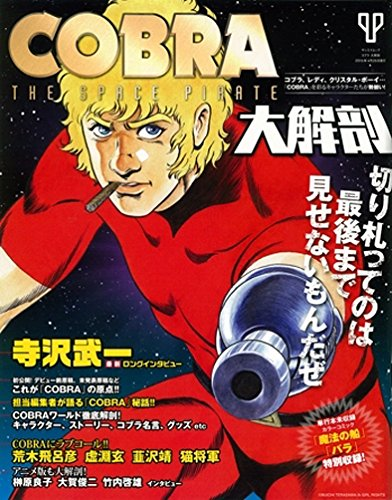 Cobra-The-Space-Opera-San-ei-Mook-1