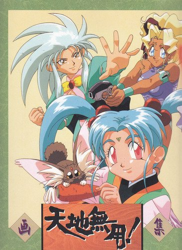 Tenchi-Muyo-Illustration-Collection-Vol.-1-1