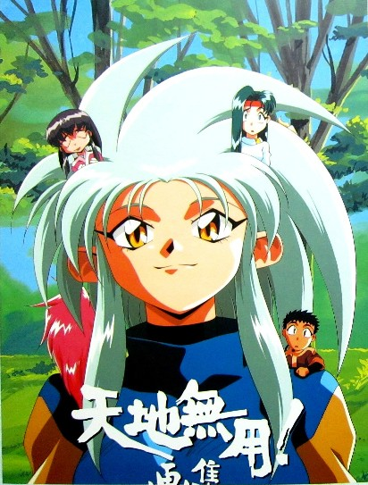 Tenchi-Muyo-Illustration-Collection-Vol.-2-1