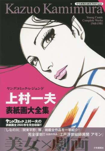 Kazuo-Kamimura-Young-Comic-Complete-Works-1968-1981-1