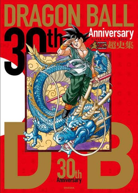 Dragon-Ball-30th-Anniversary-Super-History-Book-1
