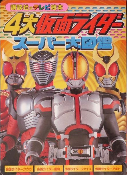 4-grandi-Kamen-Rider-Super-Encyclopedia-1