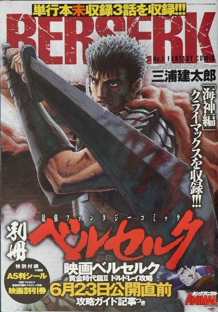 Berserk-booklet-allegato-a-Young-Animal-nr.13-del-2012-1