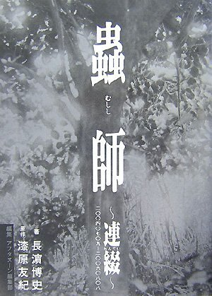 Mushishi-Anime-Artbook-1