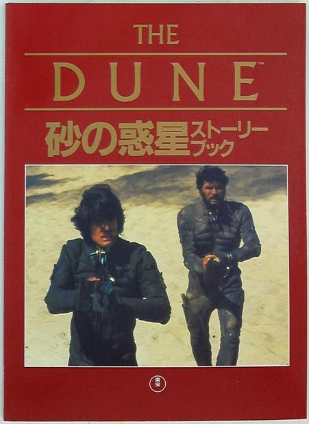 Dune-Storybook-edizione-giapponese-1